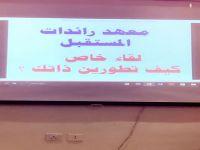 محاضرة بعنوان (الحوار مع الاخر وأهميته) بمركز رائدات المستقبل