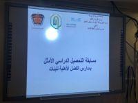 اعلان نتائج مسابقة التحصيل الدراسي الأمثل للمدارس الأهلية