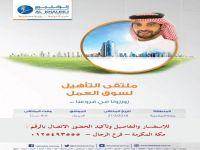 (ملتقى التأهيل لسوق العمل) بمركز الخليج للتدريب في (فرع الرجال)